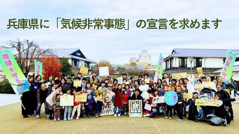 私たちは、兵庫県に「気候非常事態」の宣言を求めます